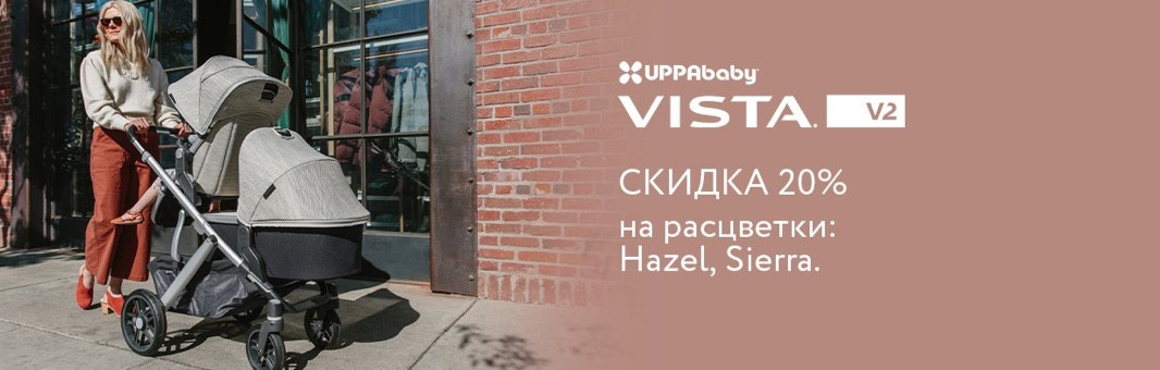 uppababy -20